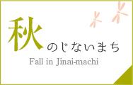 秋のじないまち│Fall in jinai-machi