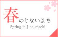 春のじないまち│Spring in jinai-machi