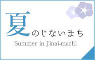 夏のじないまち│Summer in jinai-machi