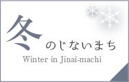 冬のじないまち│Winter in jinai-machi