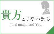 貴方のじないまち│Jinai-machi and You